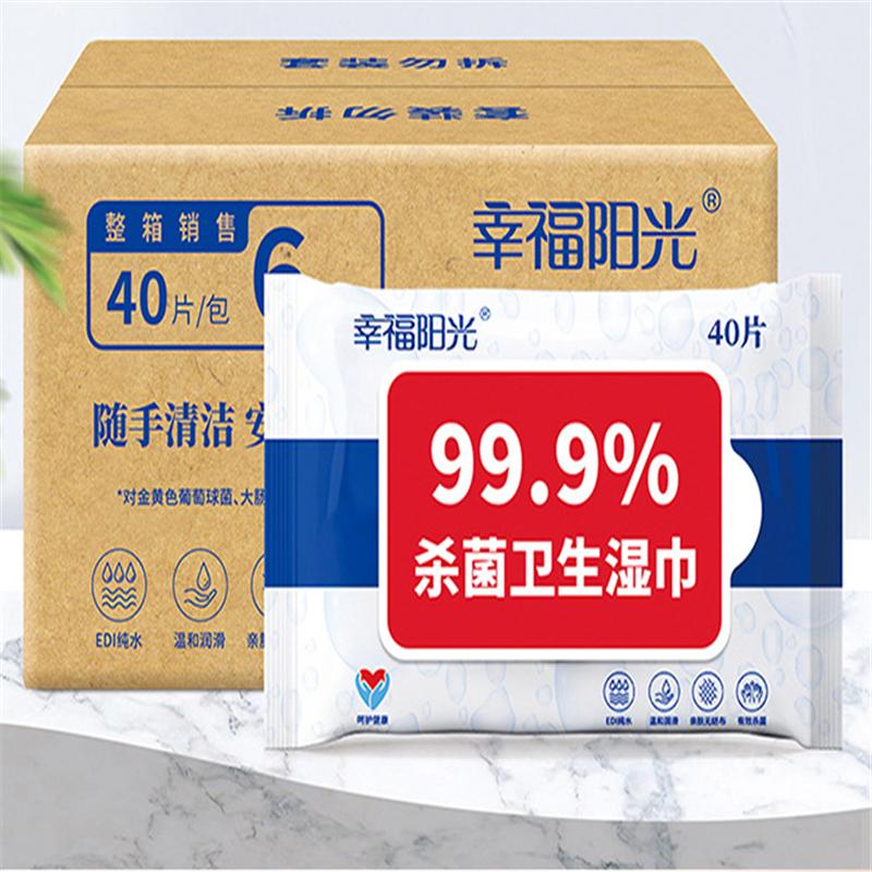 幸福阳光/Sun Elements消毒湿巾40片/盒(盒)