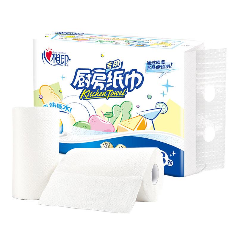 心相印 吸油纸厨房 厨房用纸卷纸吸水纸 加厚擦手纸 厨房纸巾 无印花75节*3卷