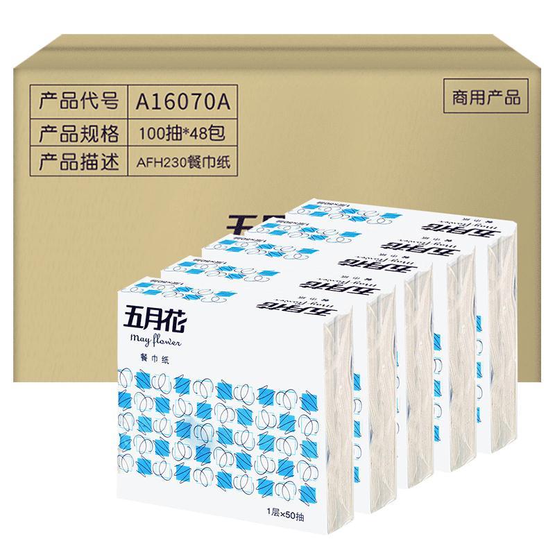 五月花A16070A230mm餐巾纸(全压+LOGO)(箱)