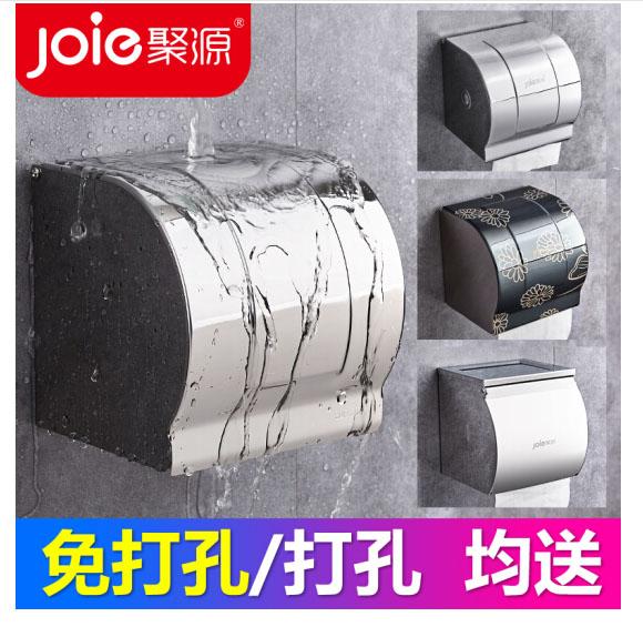 聚源0108不锈钢厕纸盒防水纸巾架(个)