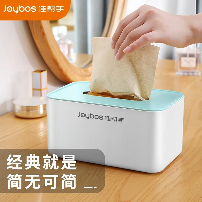 佳帮手 纸巾盒桌面收纳多功能抽纸盒简约北欧风客厅办公桌茶几收纳盒(个)