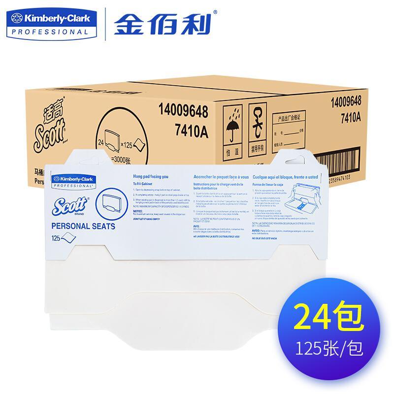 金佰利7410A商用SCOTT座便器座垫纸商务 (单位:箱)白色