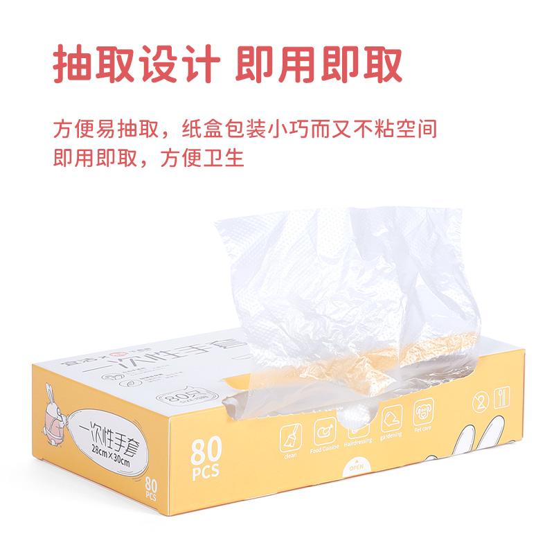 宜洁Y-9966盒装一次性手套(盒)