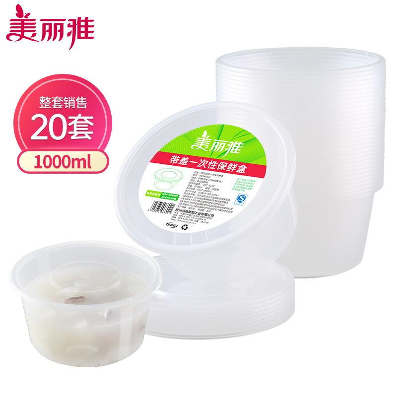 美丽雅 HC066021 圆形一次性餐盒打包盒1000ML20套(件)