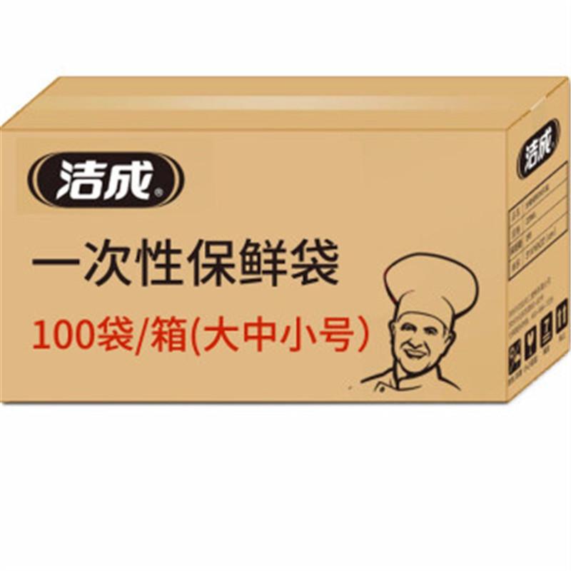 洁成保鲜袋30*20cm中号100包/箱 (箱)