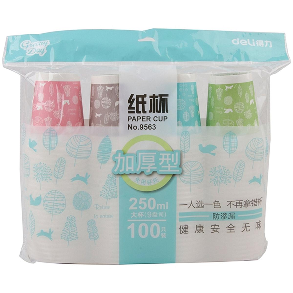 得力9563纸杯(混)(100个/袋)