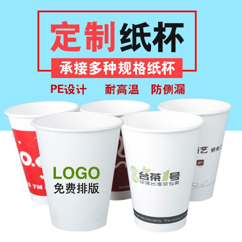 一次性纸杯子定制印logo纸杯定做广告杯加厚办公水杯(个)