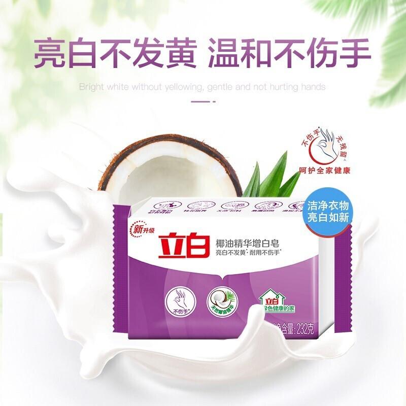 立白232g椰油精华洗衣皂(块)