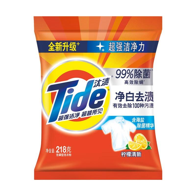 汰渍  净白去渍柠檬清新型洗衣粉 260g (单位:包)