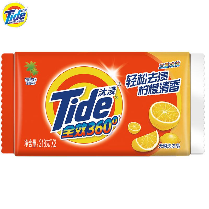 汰渍 全效360 三重功效柠檬清香无磷洗衣皂 238g*2 (单位:组)
