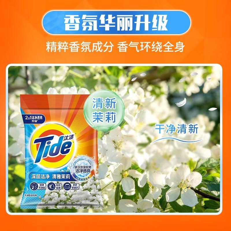 汰渍 508g 全效360度洗衣粉洁雅百合香型(单位:袋) 洗衣粉