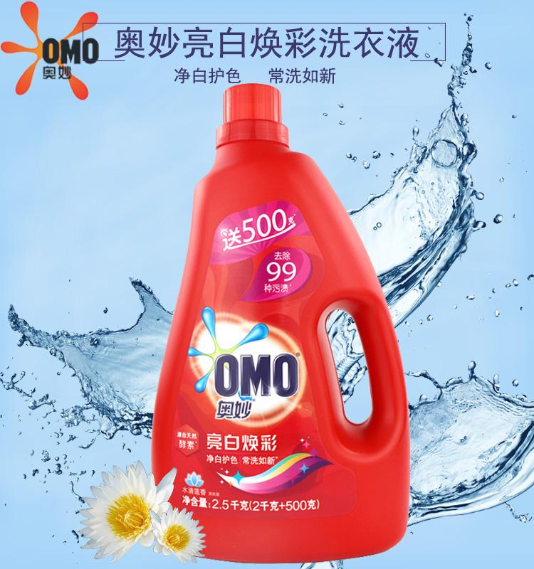 奥妙亮白焕彩洗衣液2.5KG(瓶)