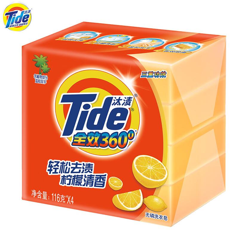 汰渍360度柠檬味洗衣皂126G*4(包)