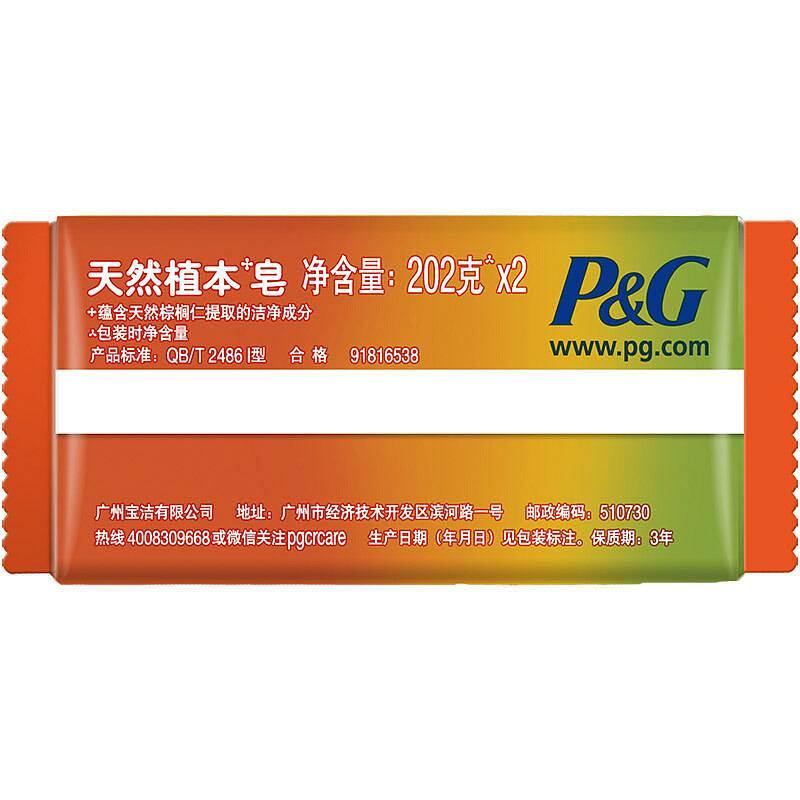 汰渍天然植本皂202克(单位:块)