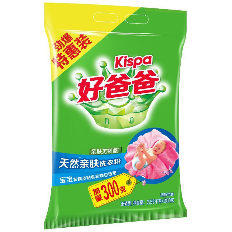 好爸爸天然亲肤无磷洗衣粉(清新花香)2.55kg+300g(袋)