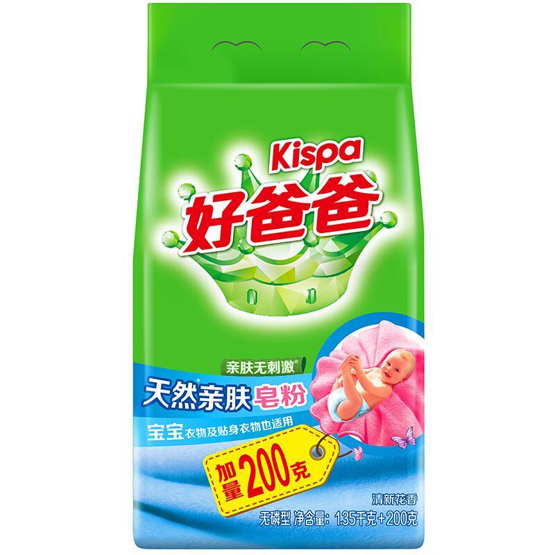 好爸爸天然亲肤皂粉洗衣粉 1.35kg+200g(袋)