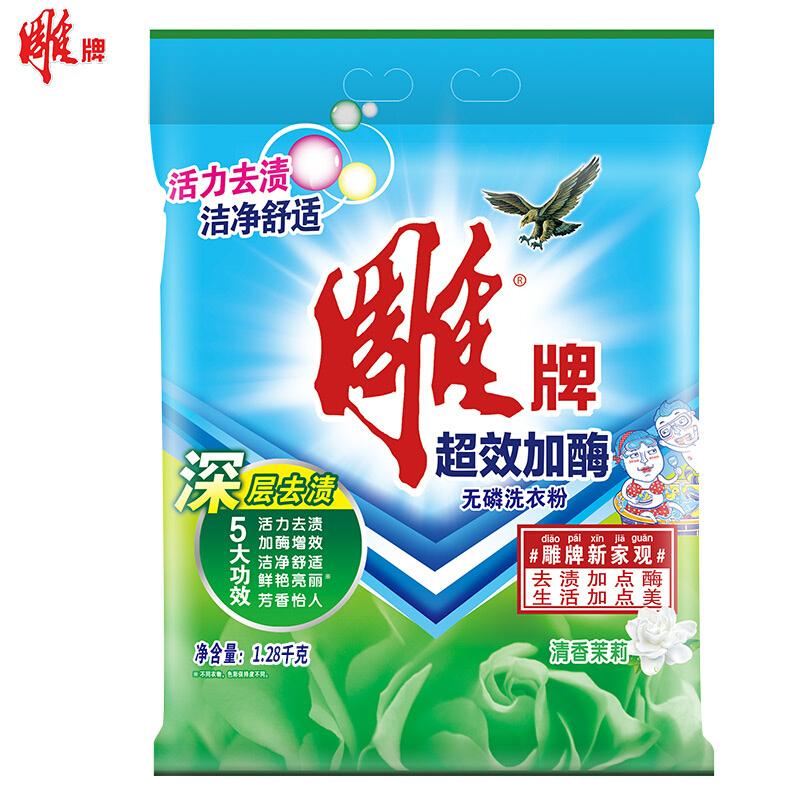 雕牌超效加酶无磷洗衣粉1.28kg(袋)