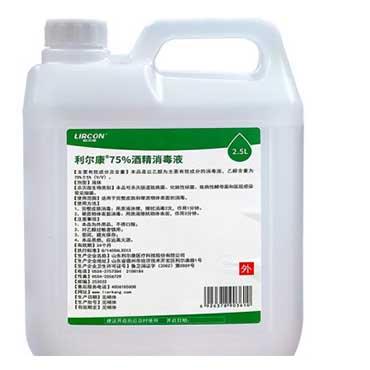 利尔康75%酒精消毒液(2.5L/桶)