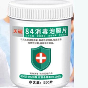 福格消毒泡腾片(550片/瓶)