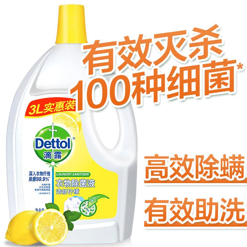 滴露衣物除菌液清新柠檬3L(瓶)
