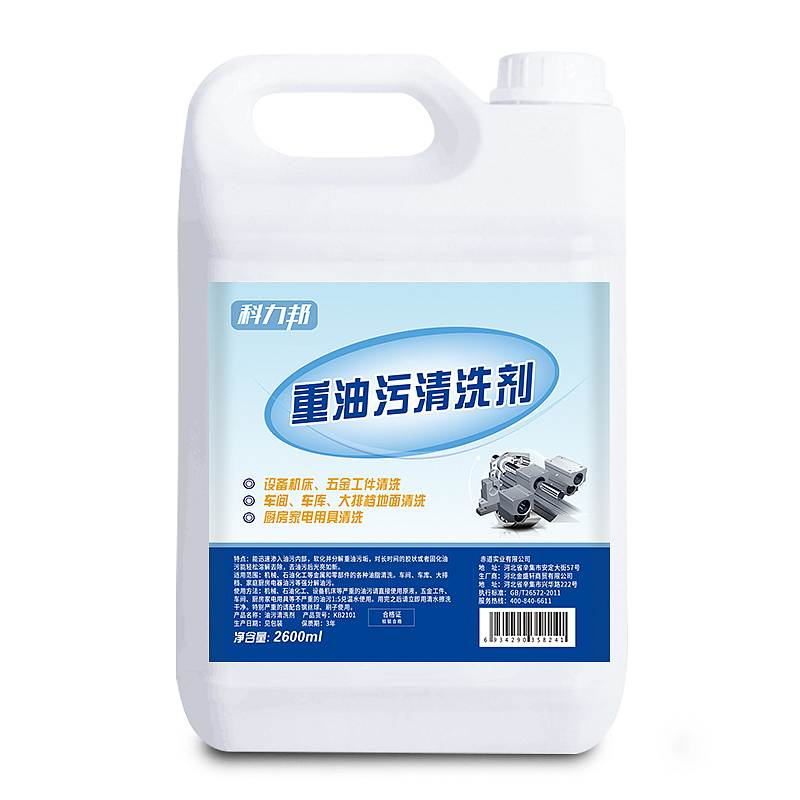 科力邦KB2101除油剂(个)