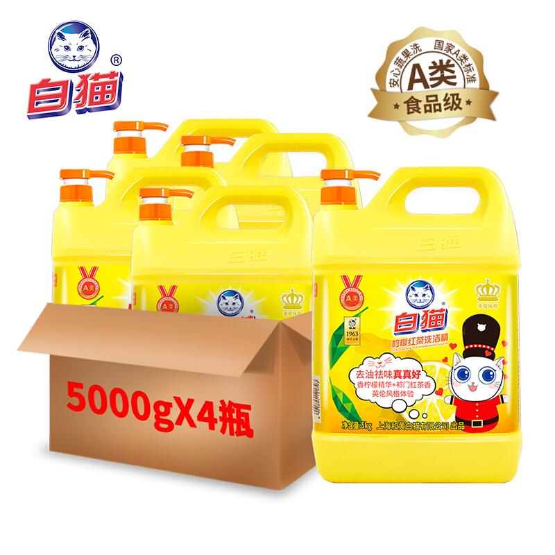 白猫柠檬红茶洗洁精5kg/瓶 4瓶/箱(箱)