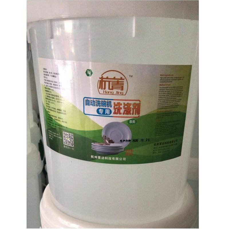 杭菁洗碗机洗涤剂20L(桶)