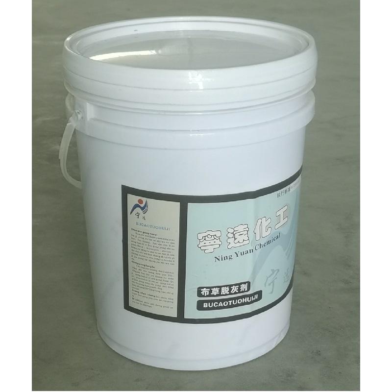宁远布草脱灰剂20kg(单位:桶)