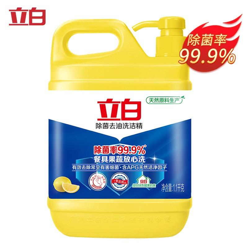 立白1.1kg/瓶除菌去油洗洁精除菌率99.9%果蔬餐具净柠檬柑橘香(单位:瓶)