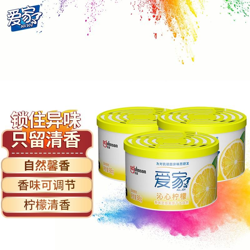 爱家固体清香剂黄色88g(个)