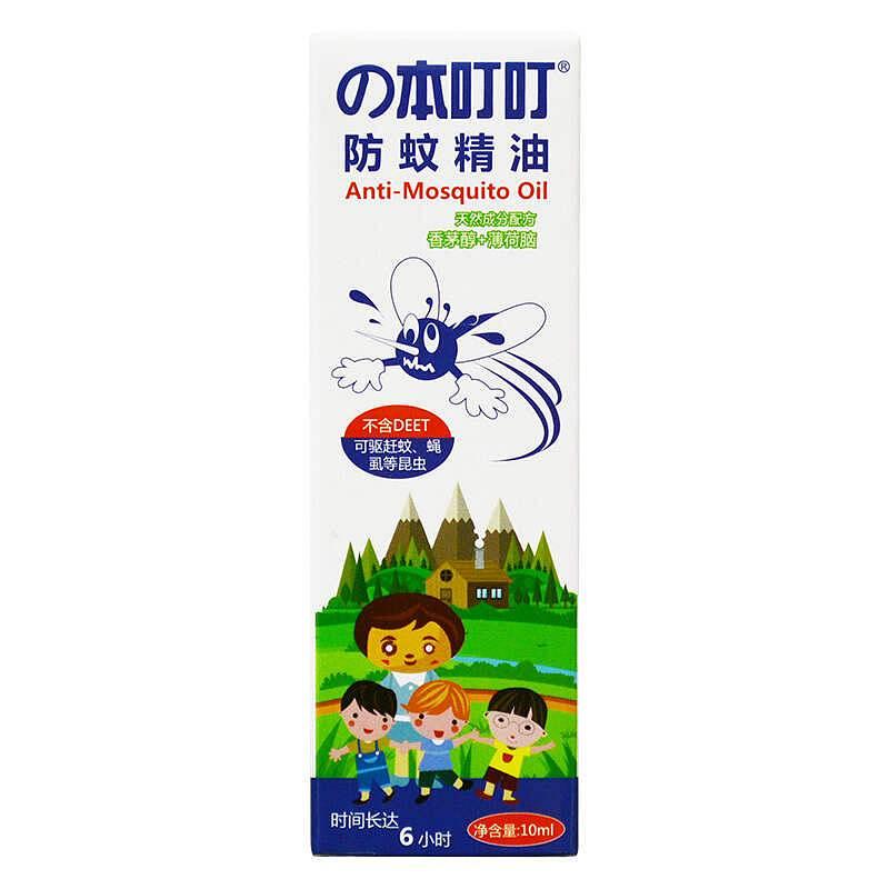 の本叮叮 防蚊精油10ml(瓶)