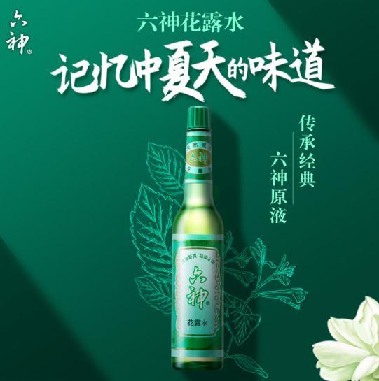 六神0195花露水195ml(瓶)