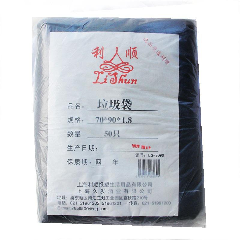 利顺 垃圾袋 70*90CM 50只包 黑色(单位:包)