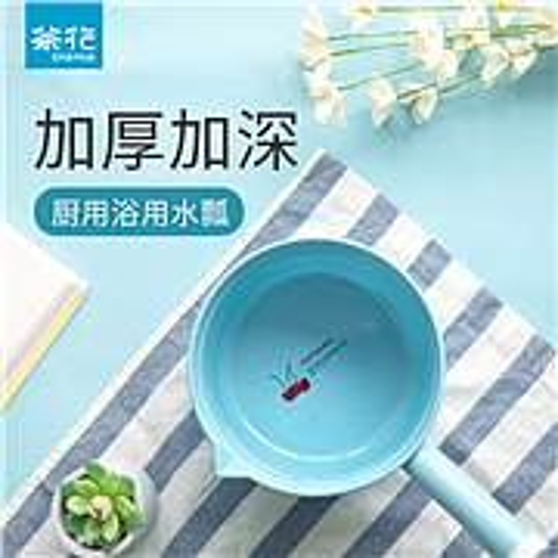 茶花1905高级小水瓢18.6*28.5*13*1.6L颜色随机(个)