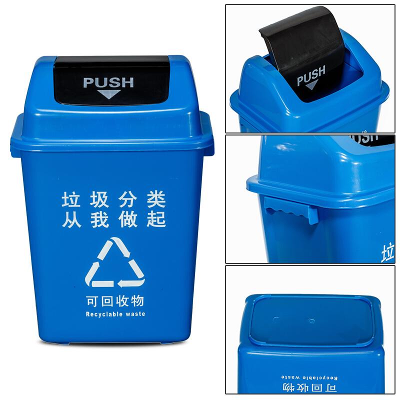 ABEPC 20L 大号四色塑料垃圾分类垃圾桶 蓝色分类FL007(个)