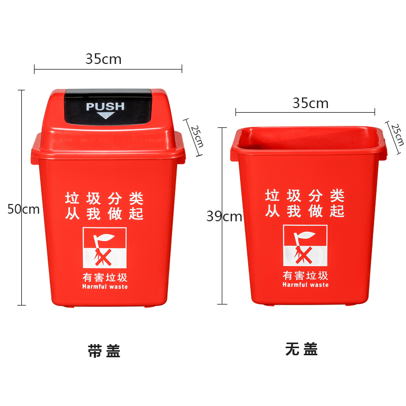 ABEPC 20L 大号四色塑料垃圾分类垃圾桶 红色分类FL006(个)