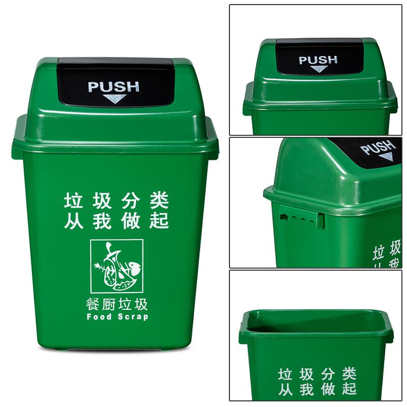 ABEPC 20L 大号四色塑料垃圾分类垃圾桶 绿色分类FL008(个)