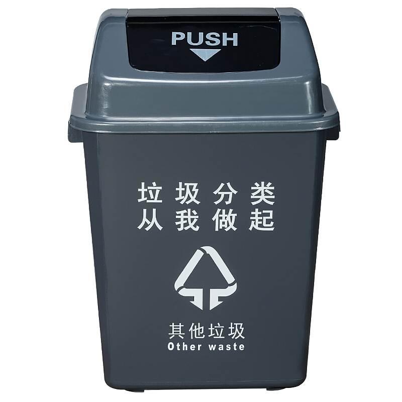 ABEPC40L 大号四色塑料垃圾分类垃圾桶 灰色分类FL027(个)
