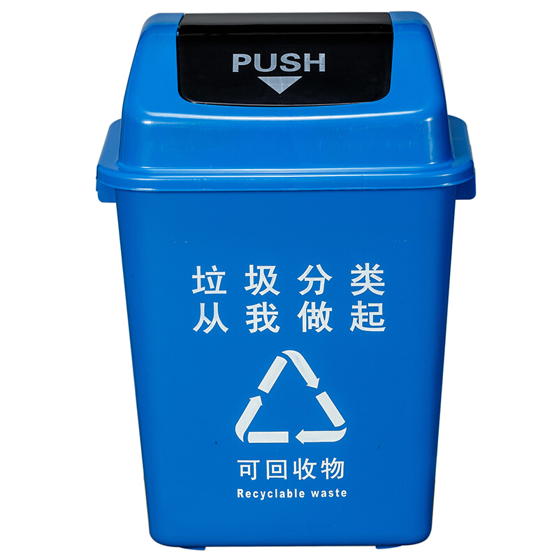 ABEPC 40L 大号四色塑料垃圾分类垃圾桶 蓝色分类FL025(个)