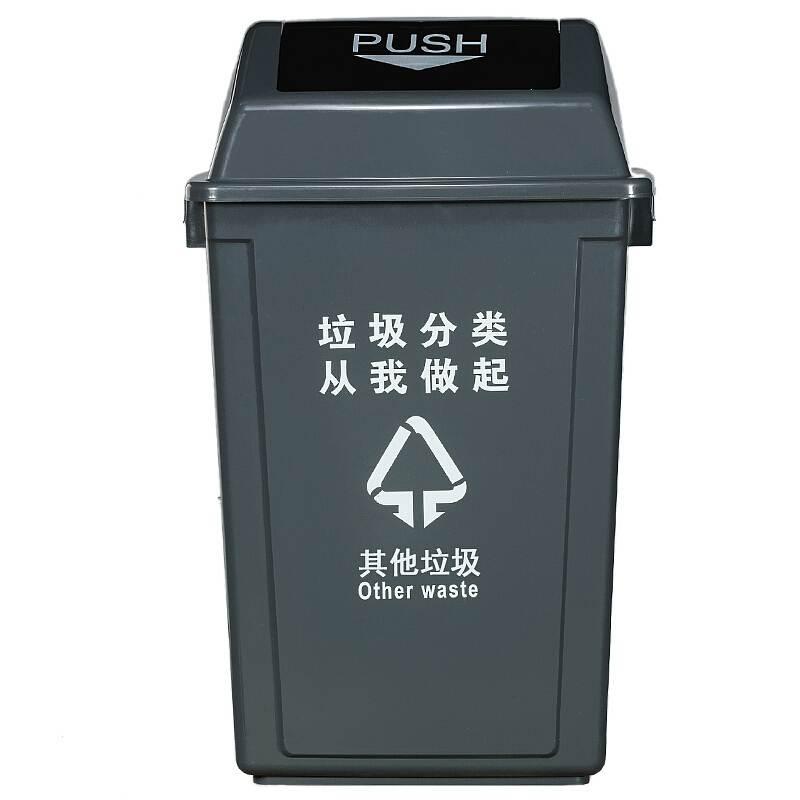 ABEPC60L 大号四色塑料垃圾分类垃圾桶 灰色分类FL041(个)