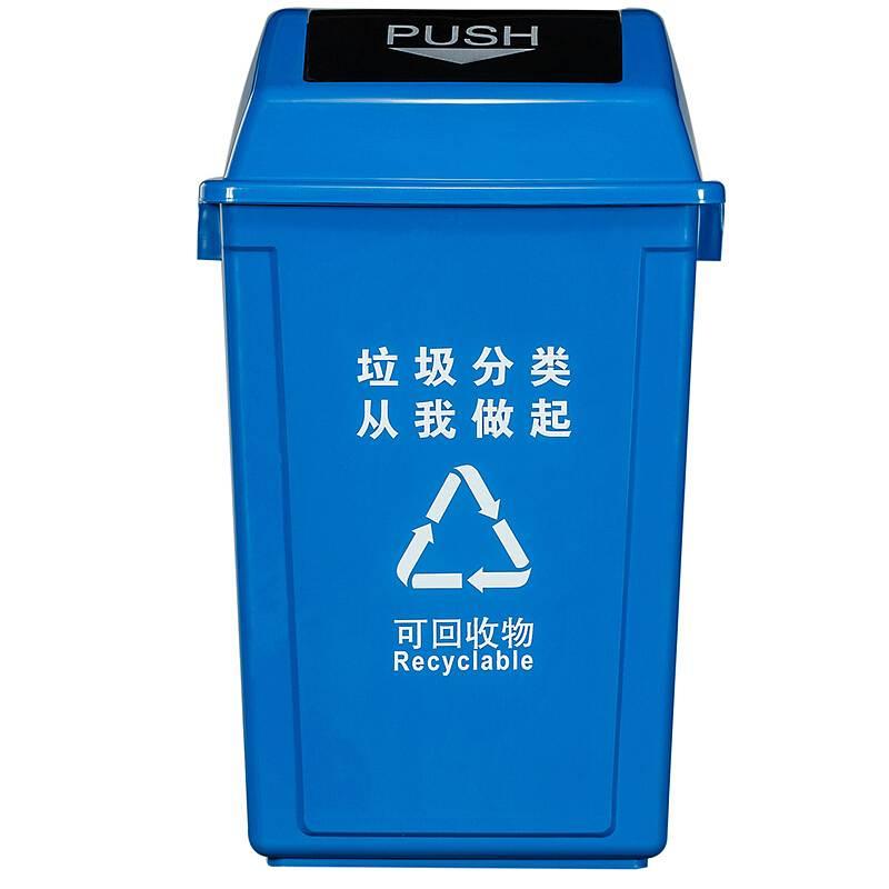 ABEPC 60L 大号四色塑料垃圾分类垃圾桶 蓝色分类FL039(个)