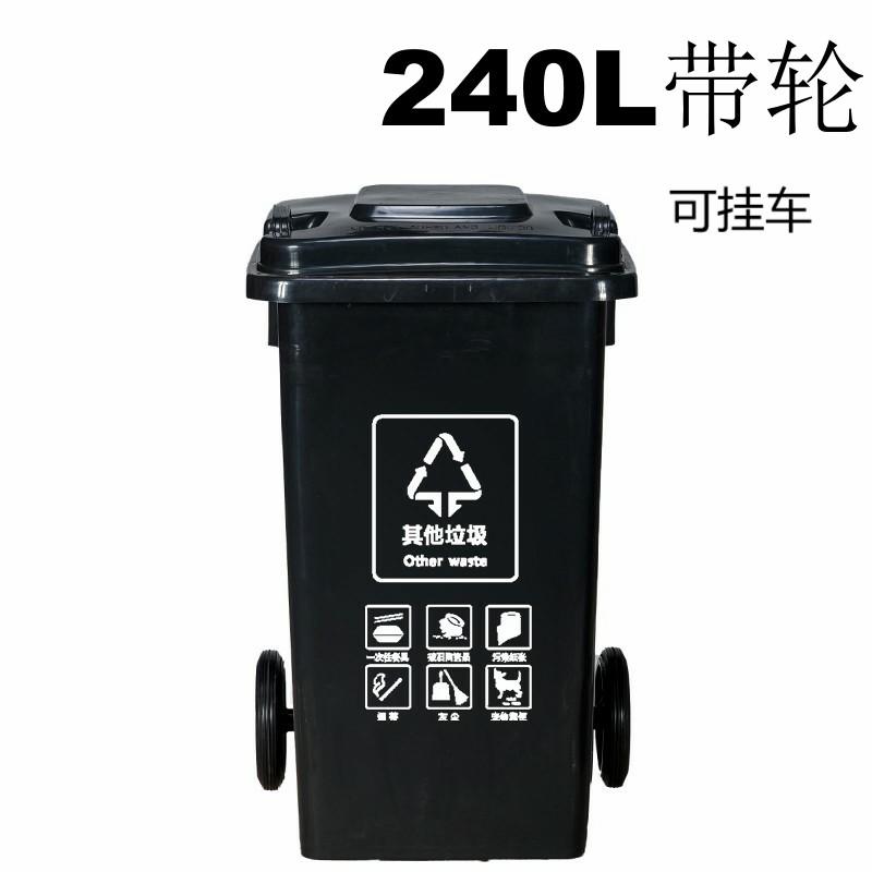 ABEPC/DL073带轮轴挂车加厚分类垃圾桶灰色240L(个)