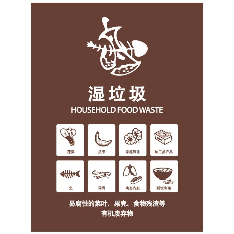 科力邦   垃圾桶分类标识不干胶贴 15*20cm KBT002 湿垃圾(个)