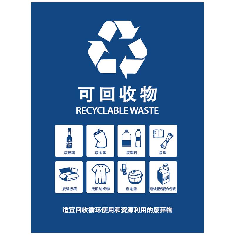 科力邦   垃圾桶分类标识不干胶贴  15*20cm KBT004 可回收(个)