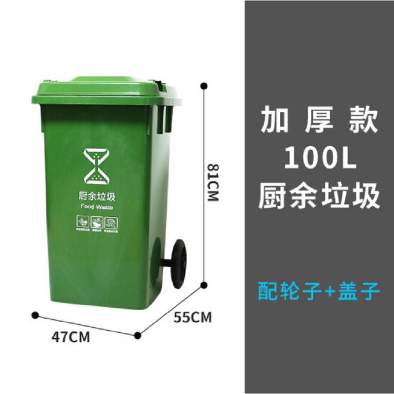 博采470*550*810mm厨余分类垃圾垃圾桶加厚款+轮+盖绿色(个)