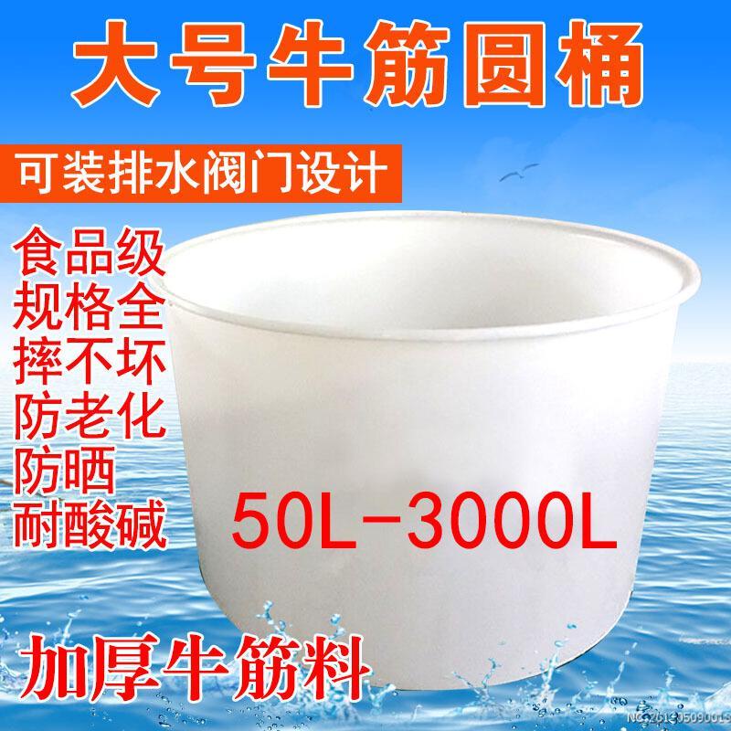仟佰家加厚牛筋塑料水桶M100L上口55下口442高63cm(个)