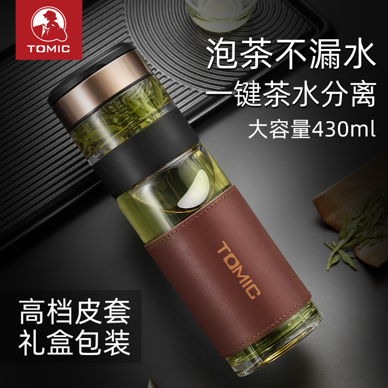 特美刻(TOMIC) TG8201901 茶水分离玻璃杯 350ML 白色 (只)