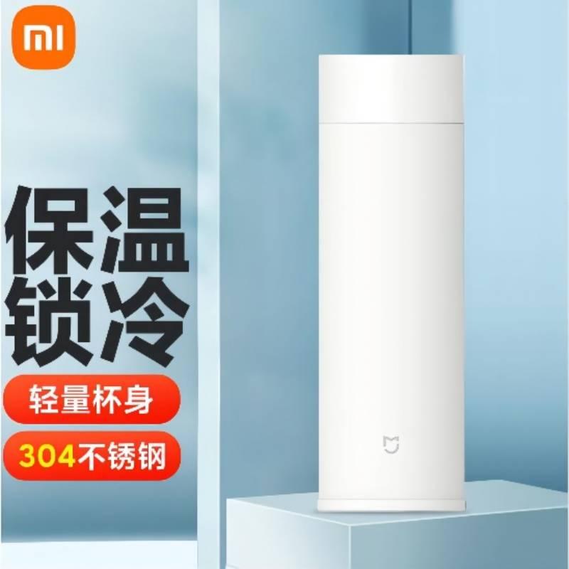 小米米家迷你保温杯白色350ml(个)