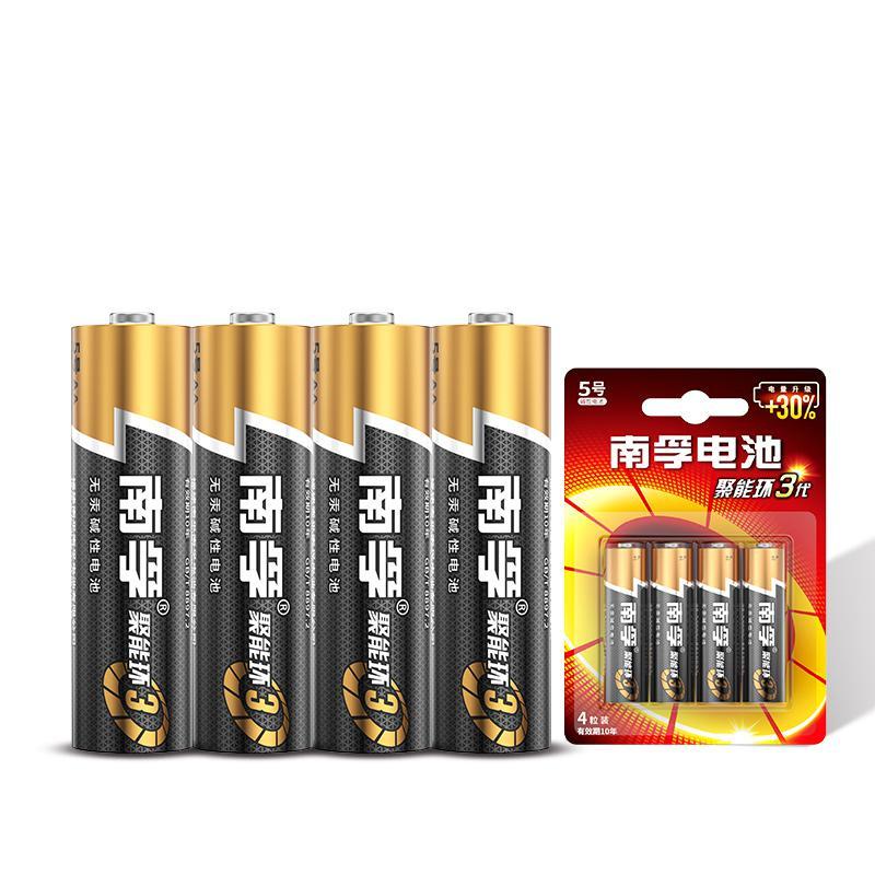 南孚LR6-4B/5号碱性聚能环3代电池4粒/卡(卡)2代3代随机发