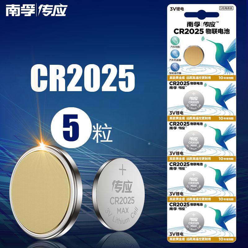 南孚传应CR2025-5B/3V纽扣电池5节/卡(卡)
